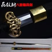 儡具花纹钢款八面汉剑|花纹钢|汉剑|★★★